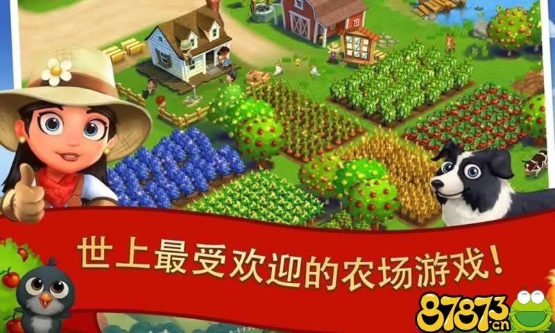 开心农场2:乡村度假无限钥匙版截图1