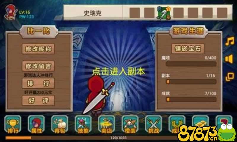 魔塔之勇者斗恶龙道具免费版截图4