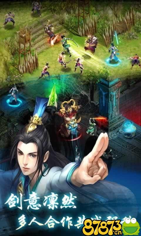 仙剑奇侠传online截图1