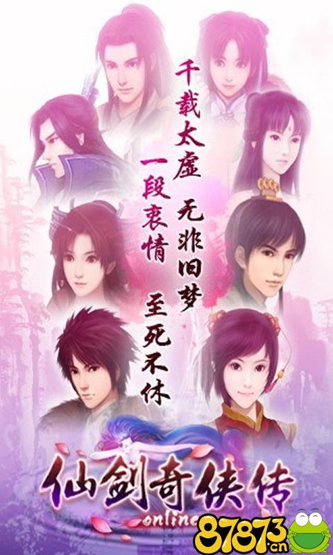 仙剑奇侠传online截图4