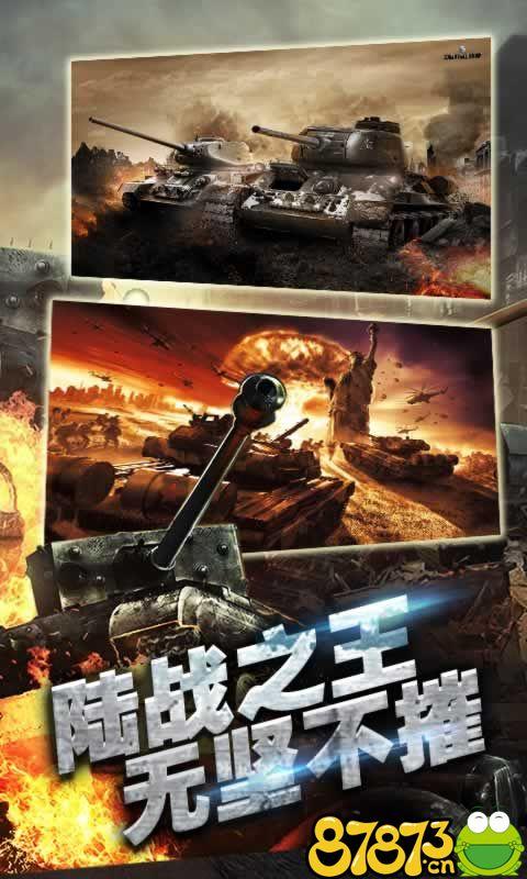 红警·坦克4D截图1