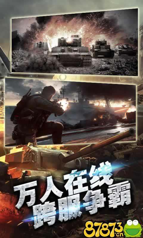 红警·坦克4D截图2