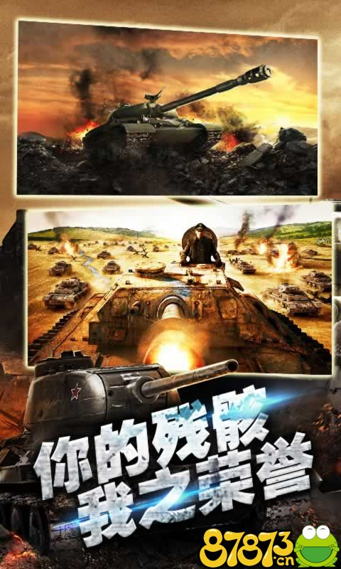 红警·坦克4D截图3