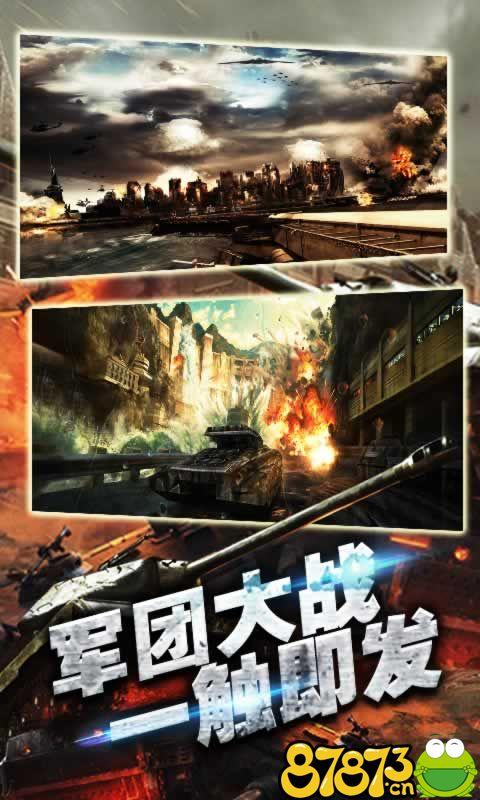 红警·坦克4D截图5
