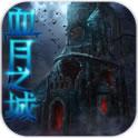 血月之城道具免费版