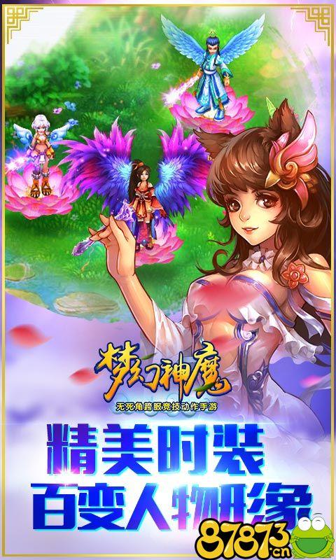 梦幻神魔截图3