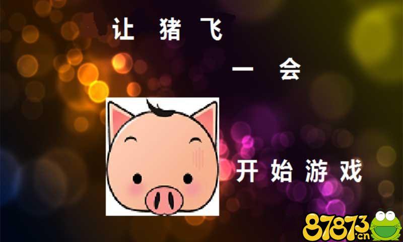 让猪飞一会道具免费版截图1