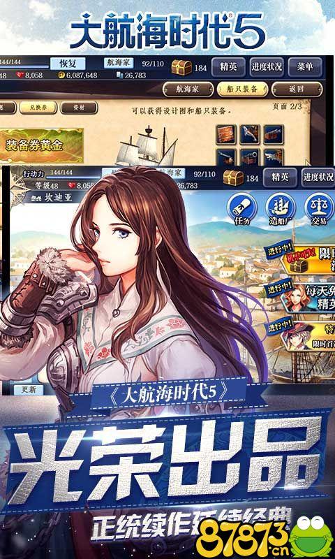 大航海时代5(360版)截图2