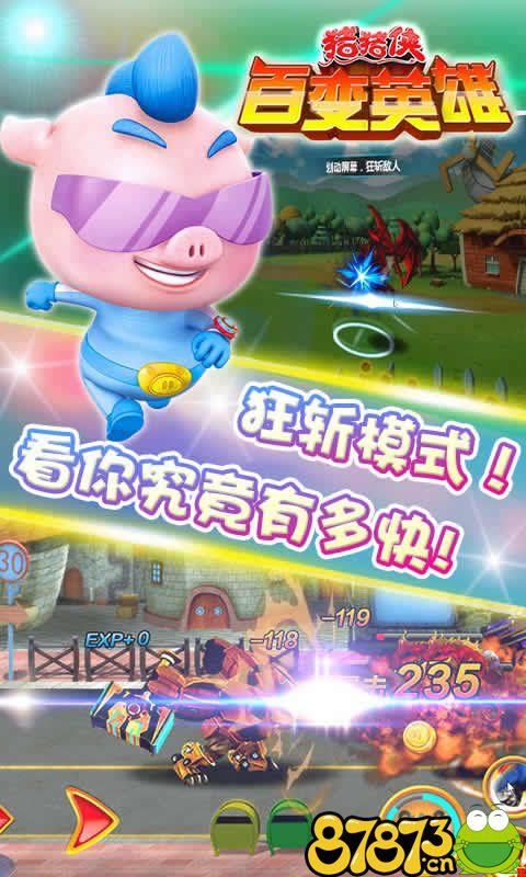 猪猪侠之百变英雄道具免费版截图3