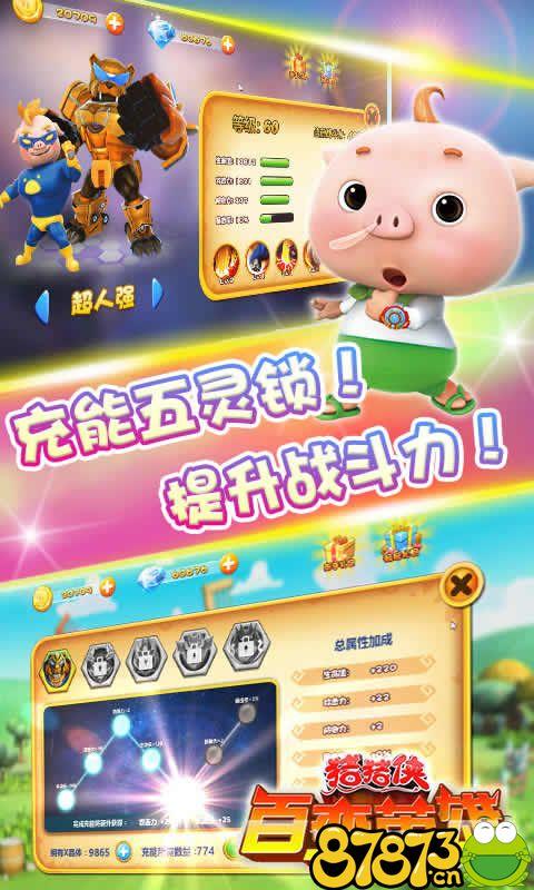 猪猪侠之百变英雄道具免费版截图2