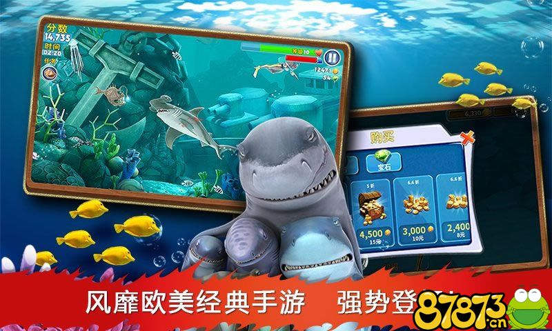 饥饿鲨:进化截图5