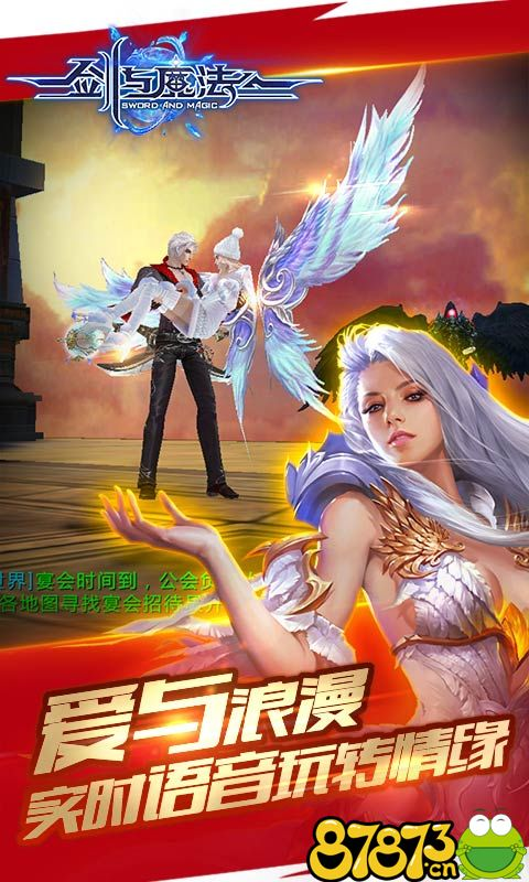 剑与魔法截图5