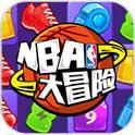 NBA大冒险道具免费版