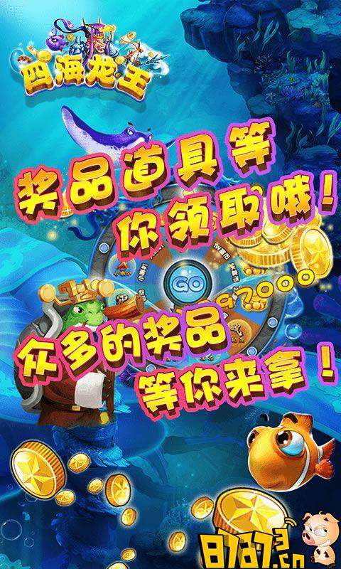 四海龙王捕鱼截图3