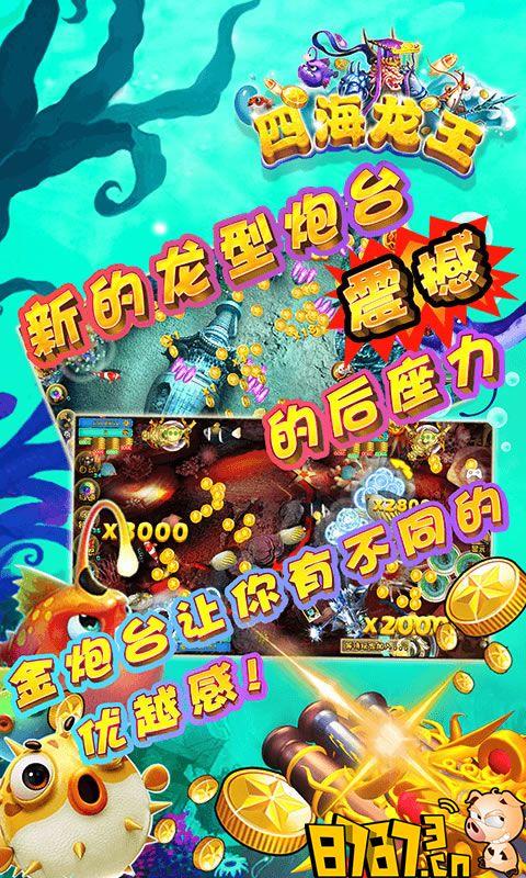 四海龙王捕鱼截图4