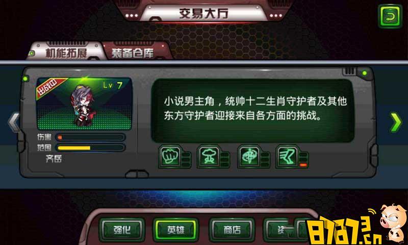 生肖守护神之麒麟怒火道具免费版截图2