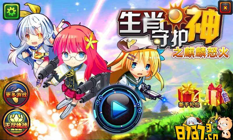 生肖守护神之麒麟怒火道具免费版截图3