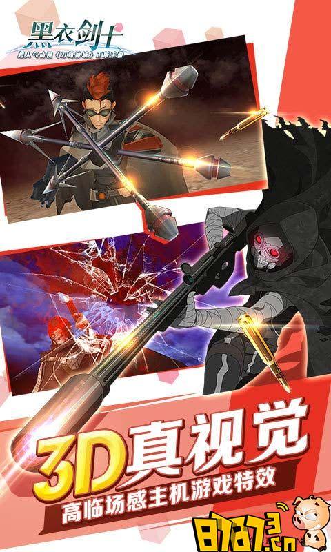 黑衣剑士-刀剑神域动漫(360版)截图2