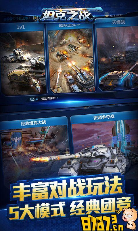 坦克之战截图2