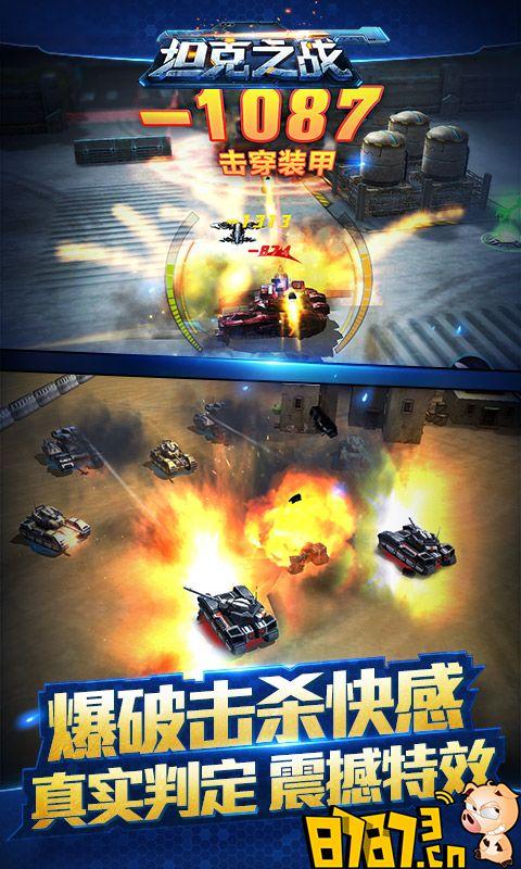 坦克之战截图5