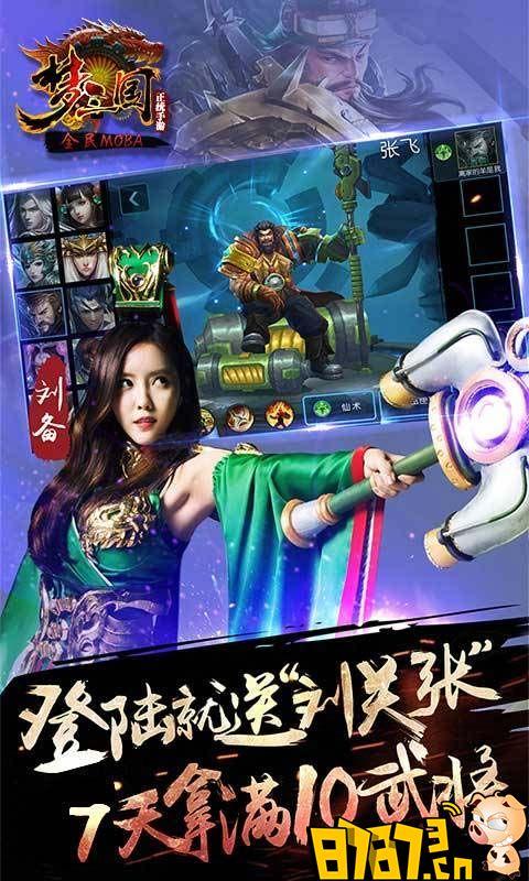 梦三国-MOBA手游(360版)截图2