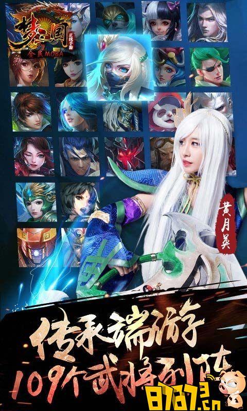 梦三国-MOBA手游(360版)截图3