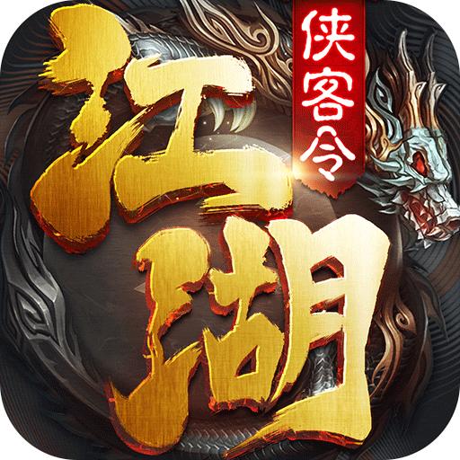 江湖侠客令(360版)