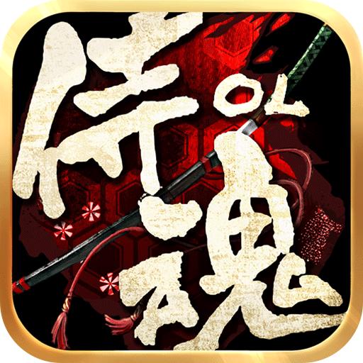 侍魂OL-SNK正版(360版)