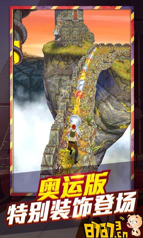 神庙逃亡2截图4